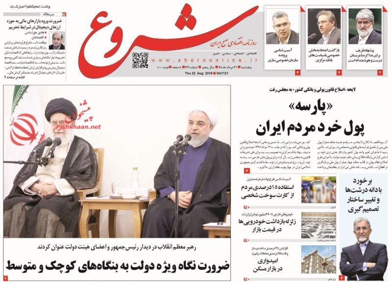 عناوین اخبار روزنامه شروع در روز پنجشنبه ۳۱ مرداد :