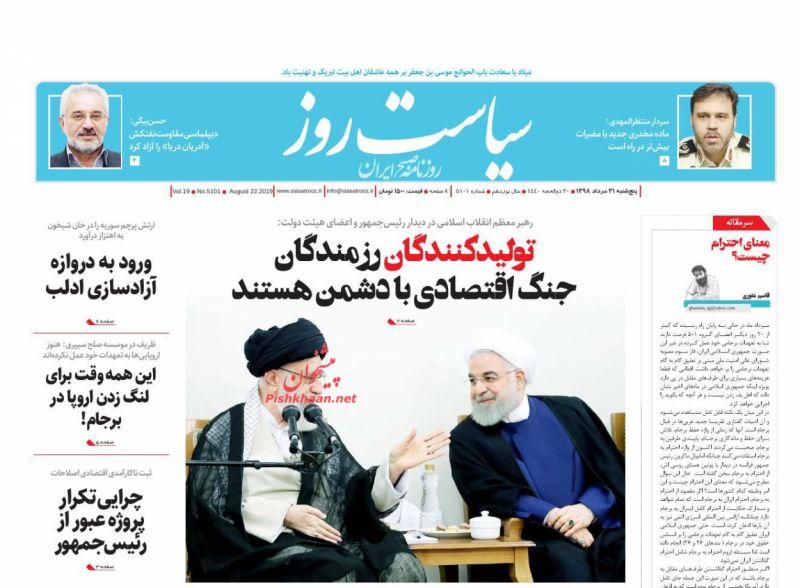 عناوین اخبار روزنامه سیاست روز در روز پنجشنبه ۳۱ مرداد :
