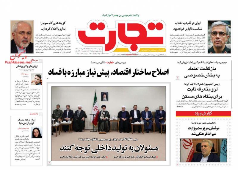 عناوین اخبار روزنامه تجارت در روز پنجشنبه ۳۱ مرداد :