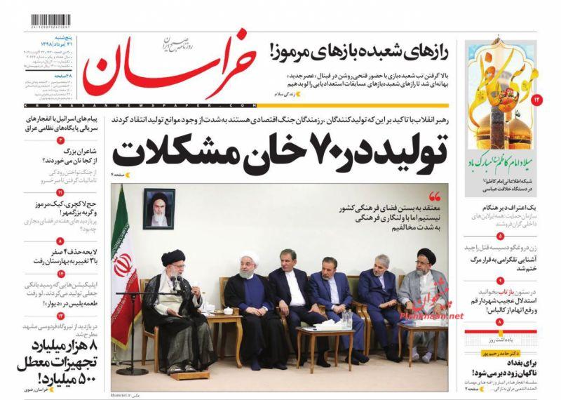 عناوین اخبار روزنامه خراسان در روز پنجشنبه ۳۱ مرداد :