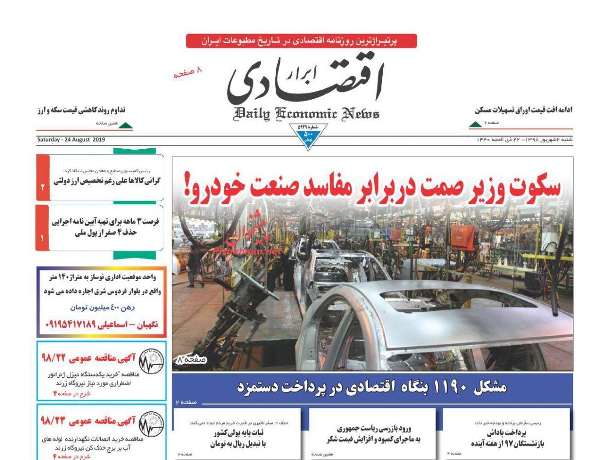 عناوین اخبار روزنامه ابرار اقتصادی در روز شنبه ۲ شهريور :