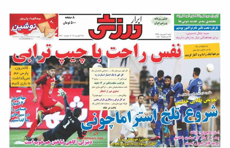 عناوین اخبار روزنامه ابرار ورزشى در روز شنبه ۲ شهريور