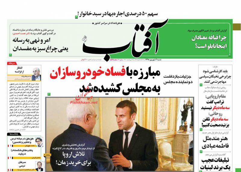 عناوین اخبار روزنامه آفتاب یزد در روز شنبه ۲ شهريور