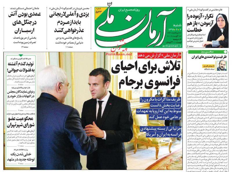 عناوین اخبار روزنامه آرمان ملی در روز شنبه ۲ شهريور