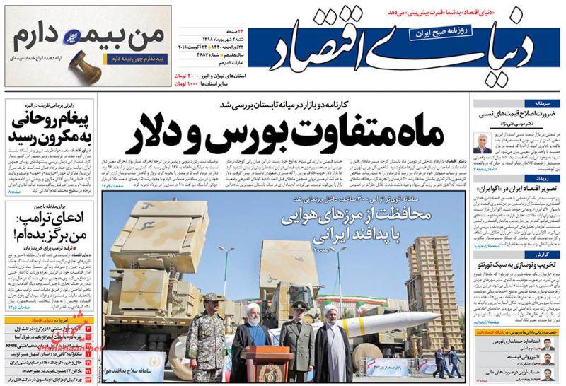 عناوین اخبار روزنامه دنیای اقتصاد در روز شنبه ۲ شهريور