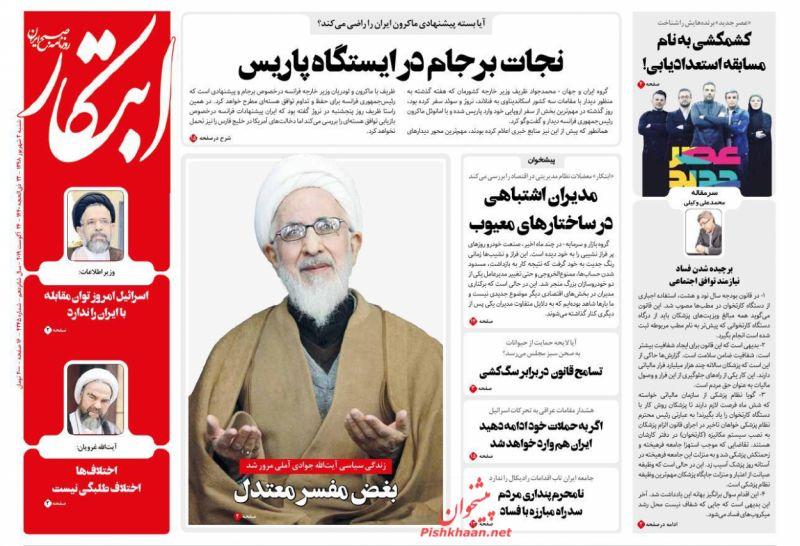 عناوین اخبار روزنامه ابتکار در روز شنبه ۲ شهريور