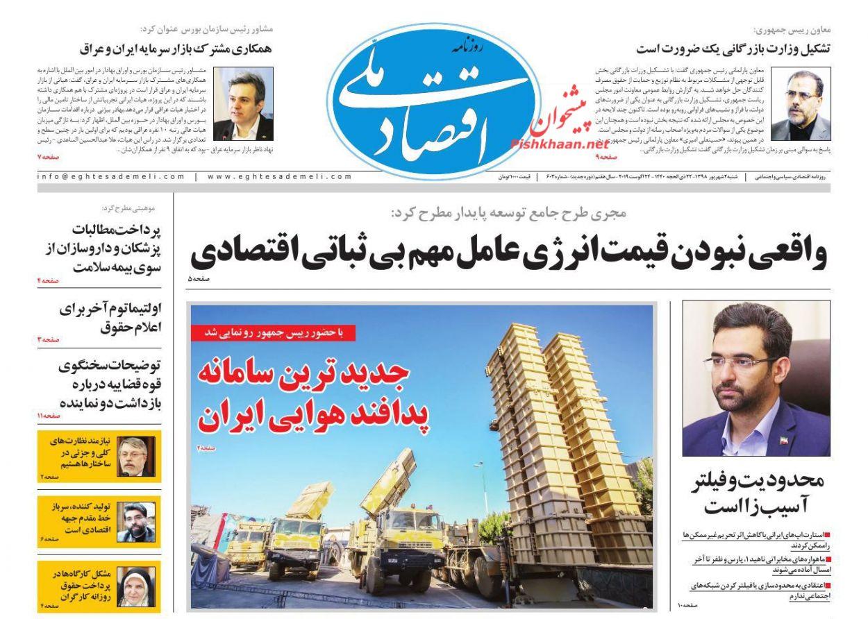 عناوین اخبار روزنامه اقتصاد ملی در روز شنبه ۲ شهريور :