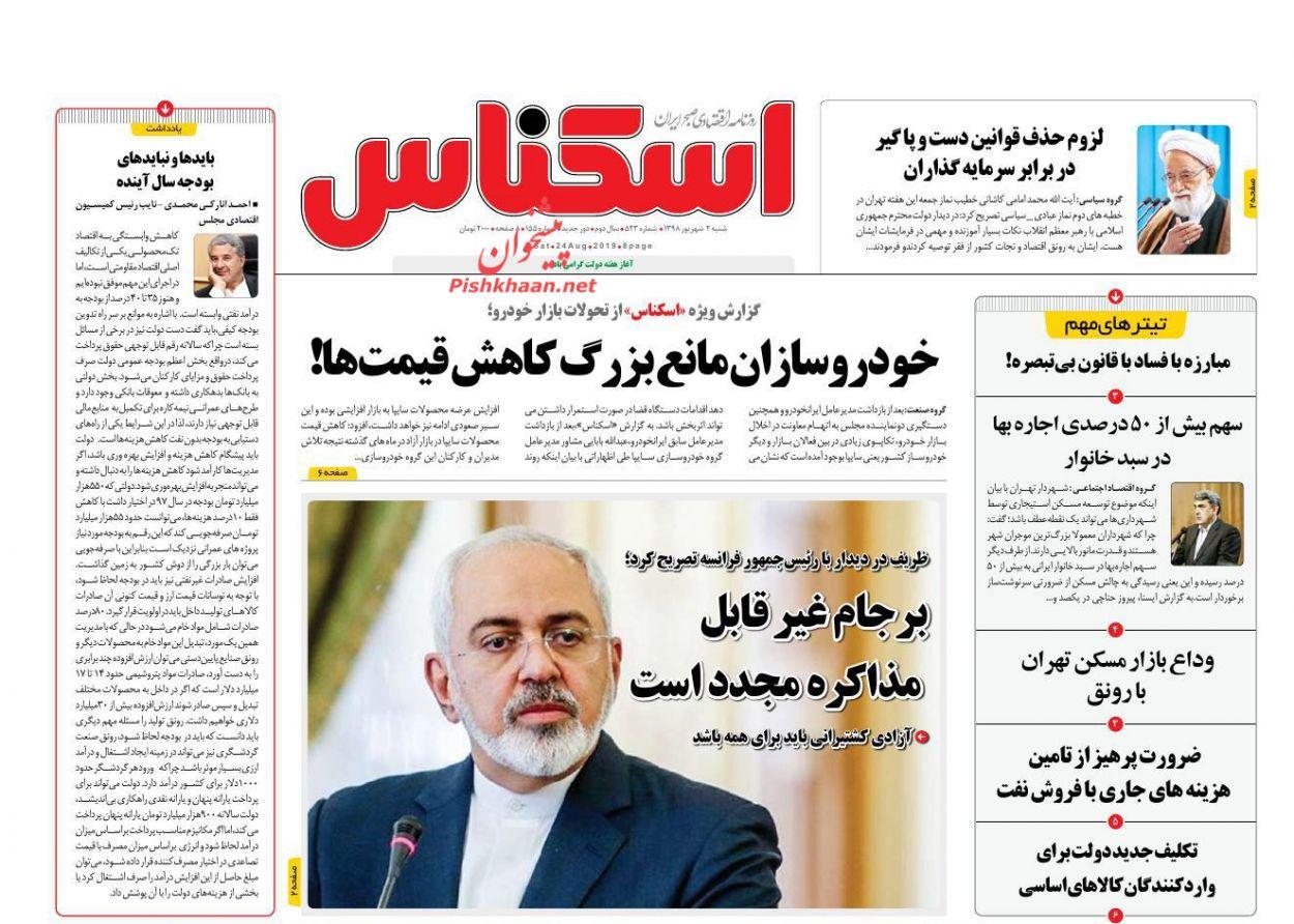 عناوین اخبار روزنامه اسکناس در روز شنبه ۲ شهريور :