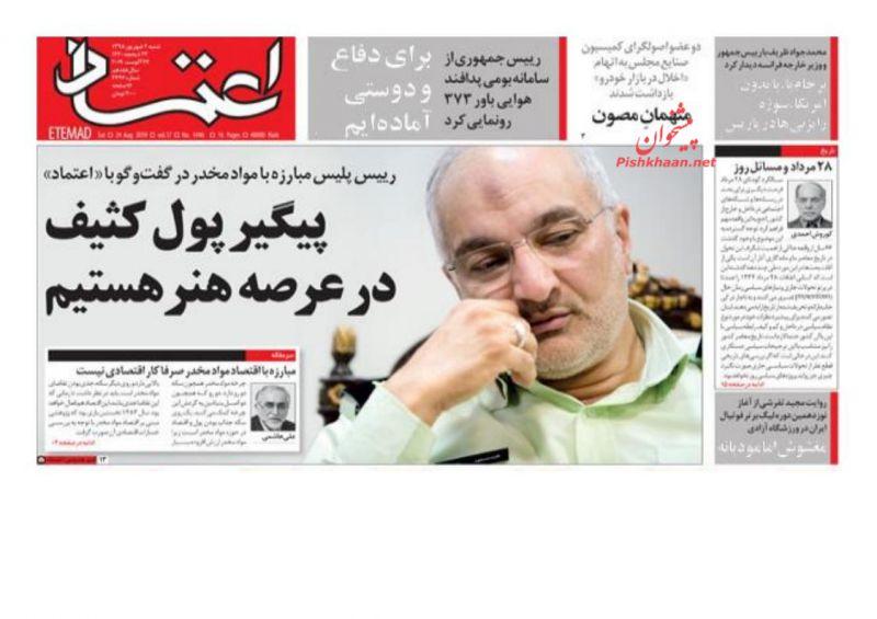 عناوین اخبار روزنامه اعتماد در روز شنبه ۲ شهريور