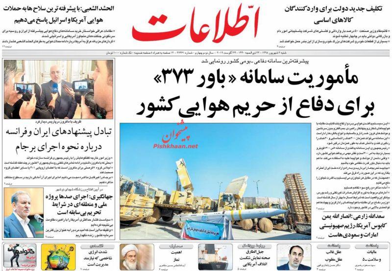 عناوین اخبار روزنامه اطلاعات در روز شنبه ۲ شهريور
