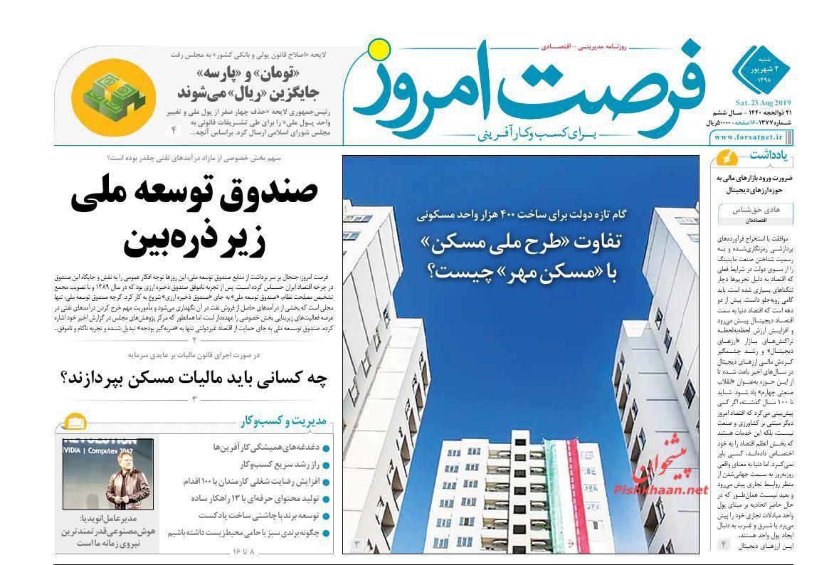عناوین اخبار روزنامه فرصت امروز در روز شنبه ۲ شهريور :