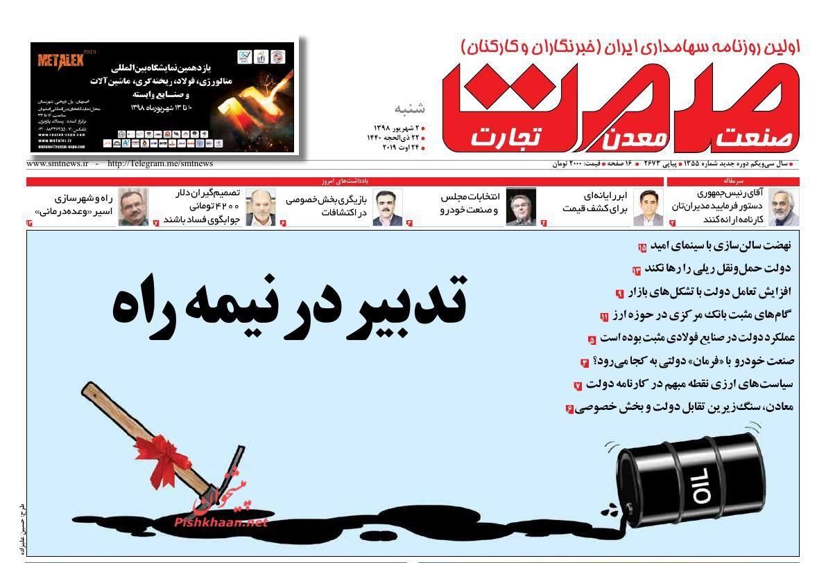 عناوین اخبار روزنامه گسترش صمت در روز شنبه ۲ شهريور :
