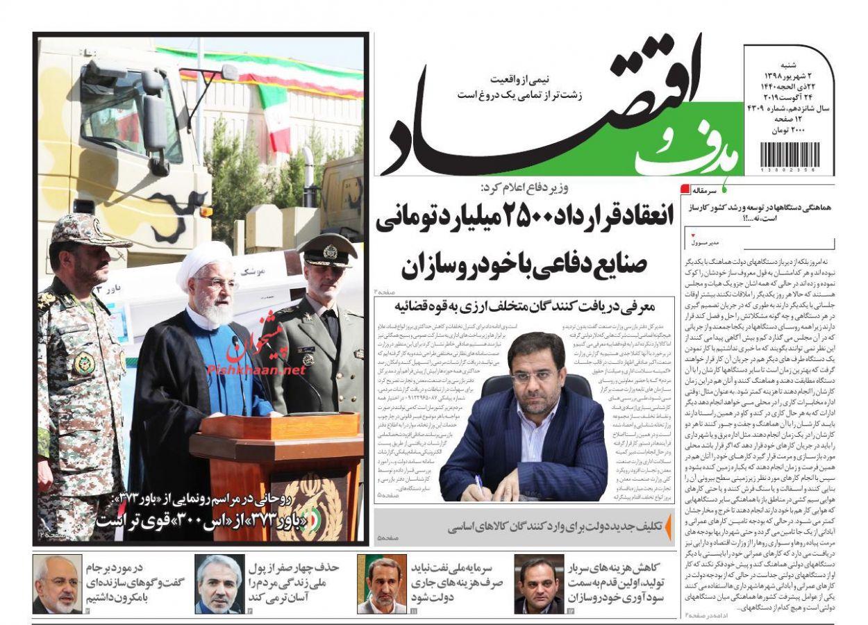 عناوین اخبار روزنامه هدف و اقتصاد در روز شنبه ۲ شهريور :