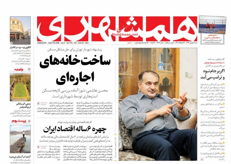 عناوین اخبار روزنامه همشهری در روز شنبه ۲ شهريور