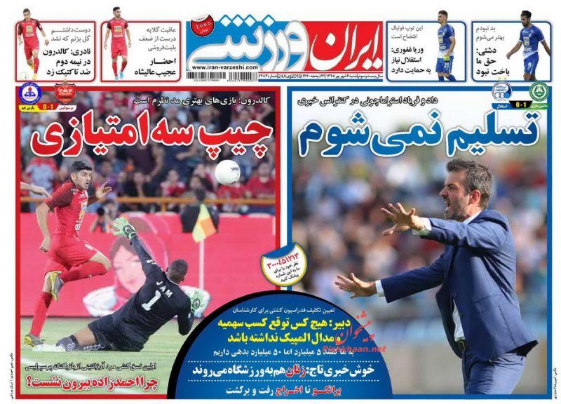 عناوین اخبار روزنامه ایران ورزشی در روز شنبه ۲ شهريور