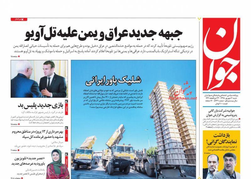 عناوین اخبار روزنامه جوان در روز شنبه ۲ شهريور