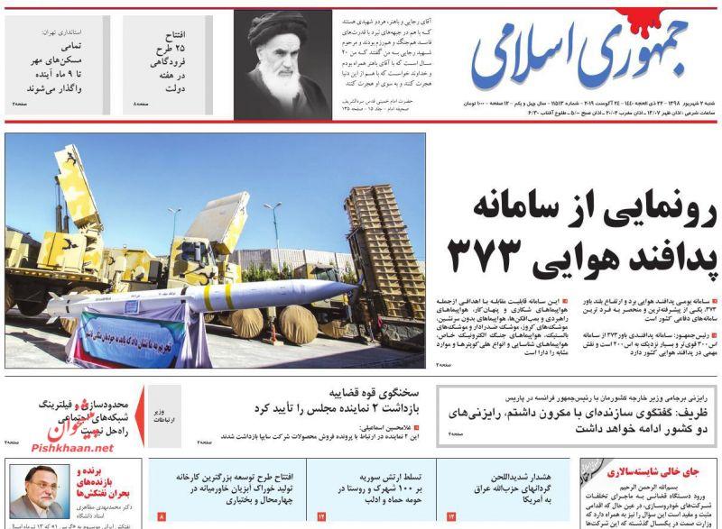 عناوین اخبار روزنامه جمهوری اسلامی در روز شنبه ۲ شهريور