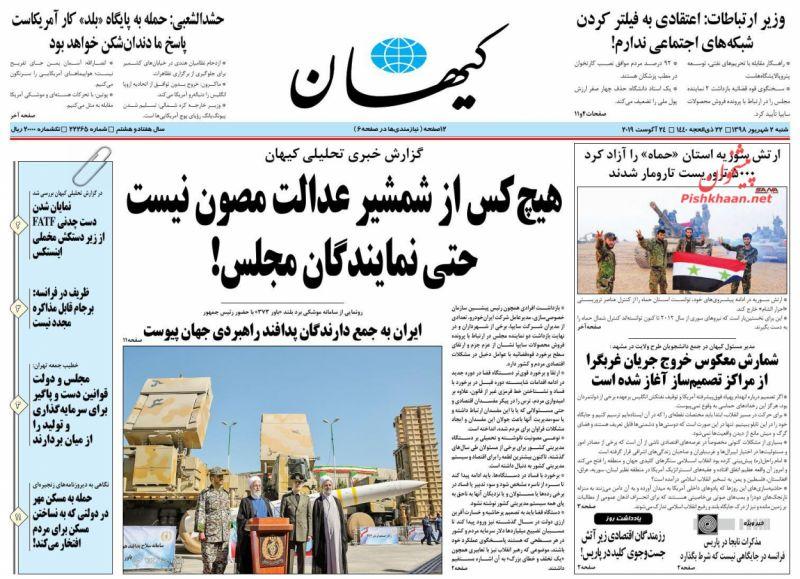 عناوین اخبار روزنامه کيهان در روز شنبه ۲ شهريور