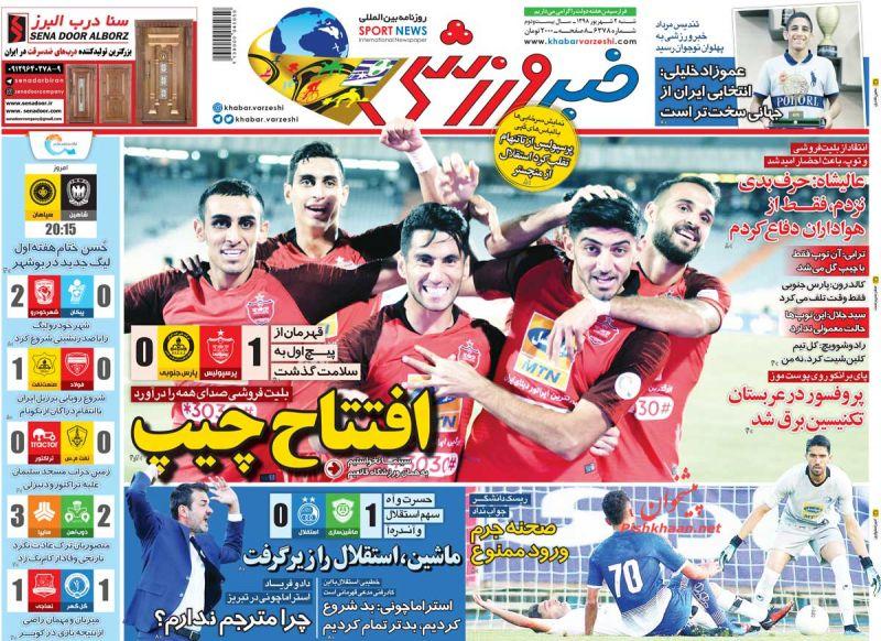 عناوین اخبار روزنامه خبر ورزشی در روز شنبه ۲ شهريور