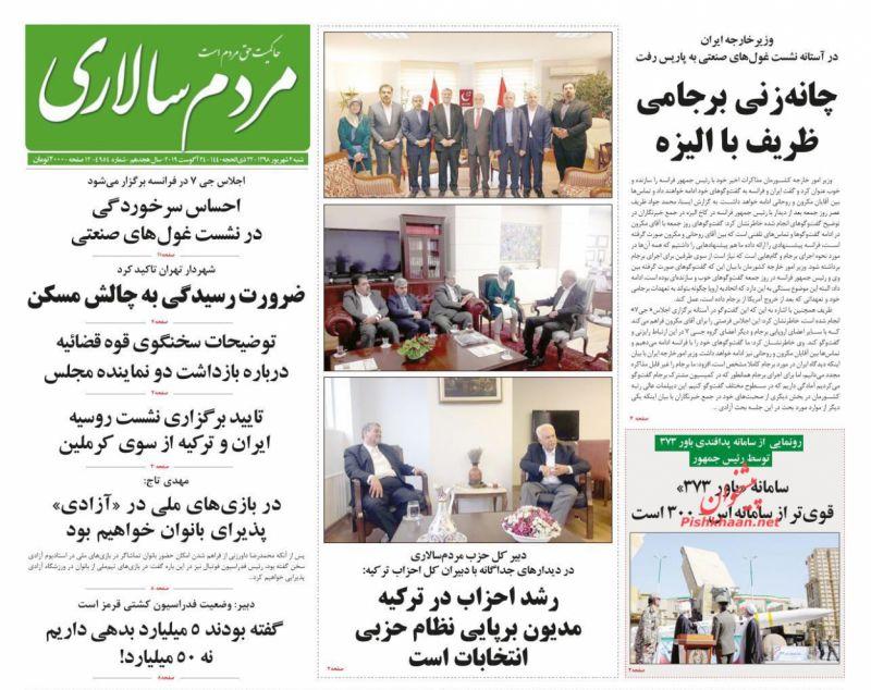 عناوین اخبار روزنامه مردم سالاری در روز شنبه ۲ شهريور