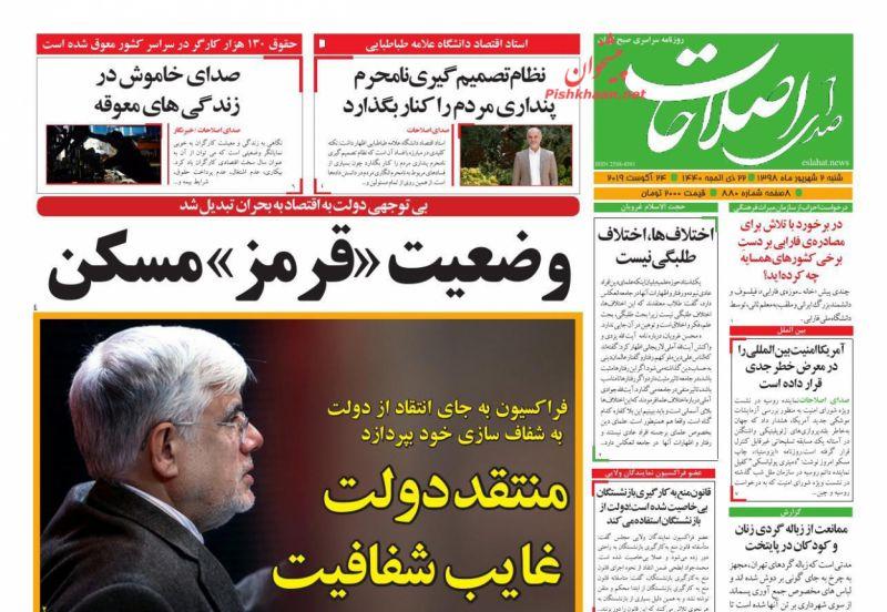 عناوین اخبار روزنامه صدای اصلاحات در روز شنبه ۲ شهريور