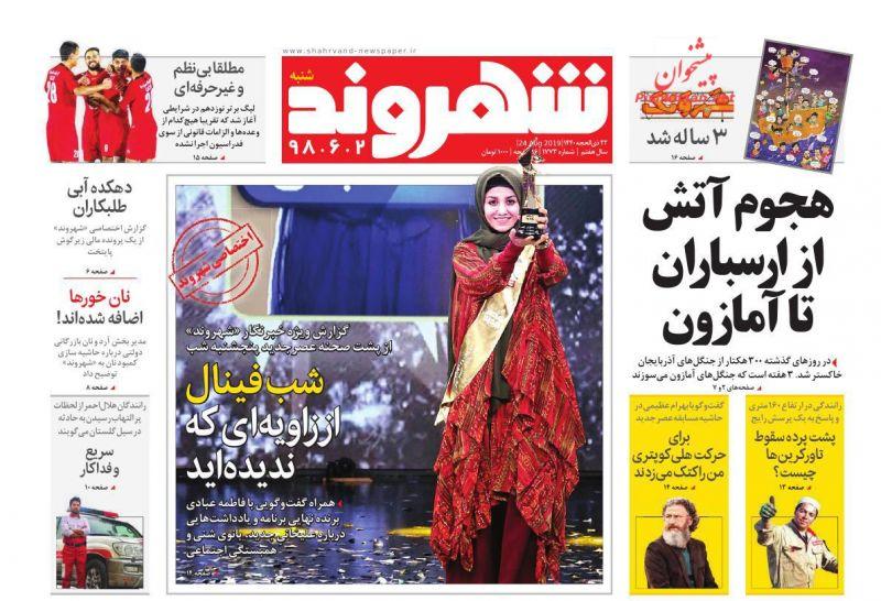 عناوین اخبار روزنامه شهروند در روز شنبه ۲ شهريور