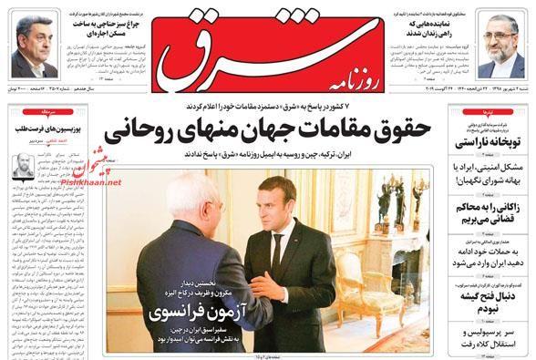 عناوین اخبار روزنامه شرق در روز شنبه ۲ شهريور