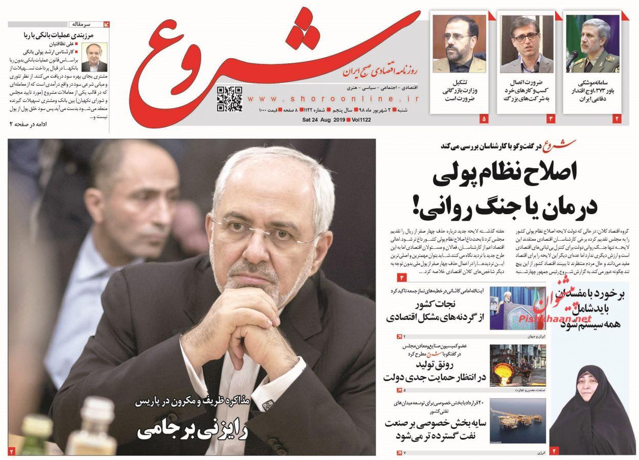عناوین اخبار روزنامه شروع در روز شنبه ۲ شهريور :