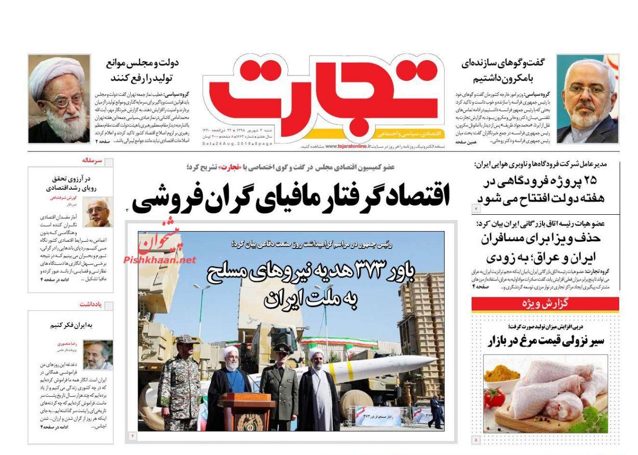 عناوین اخبار روزنامه تجارت در روز شنبه ۲ شهريور :