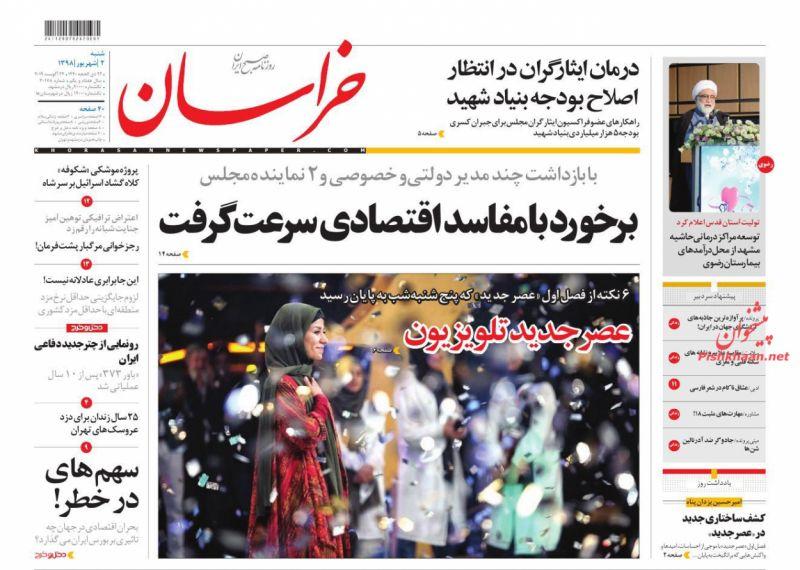 عناوین اخبار روزنامه خراسان در روز شنبه ۲ شهريور