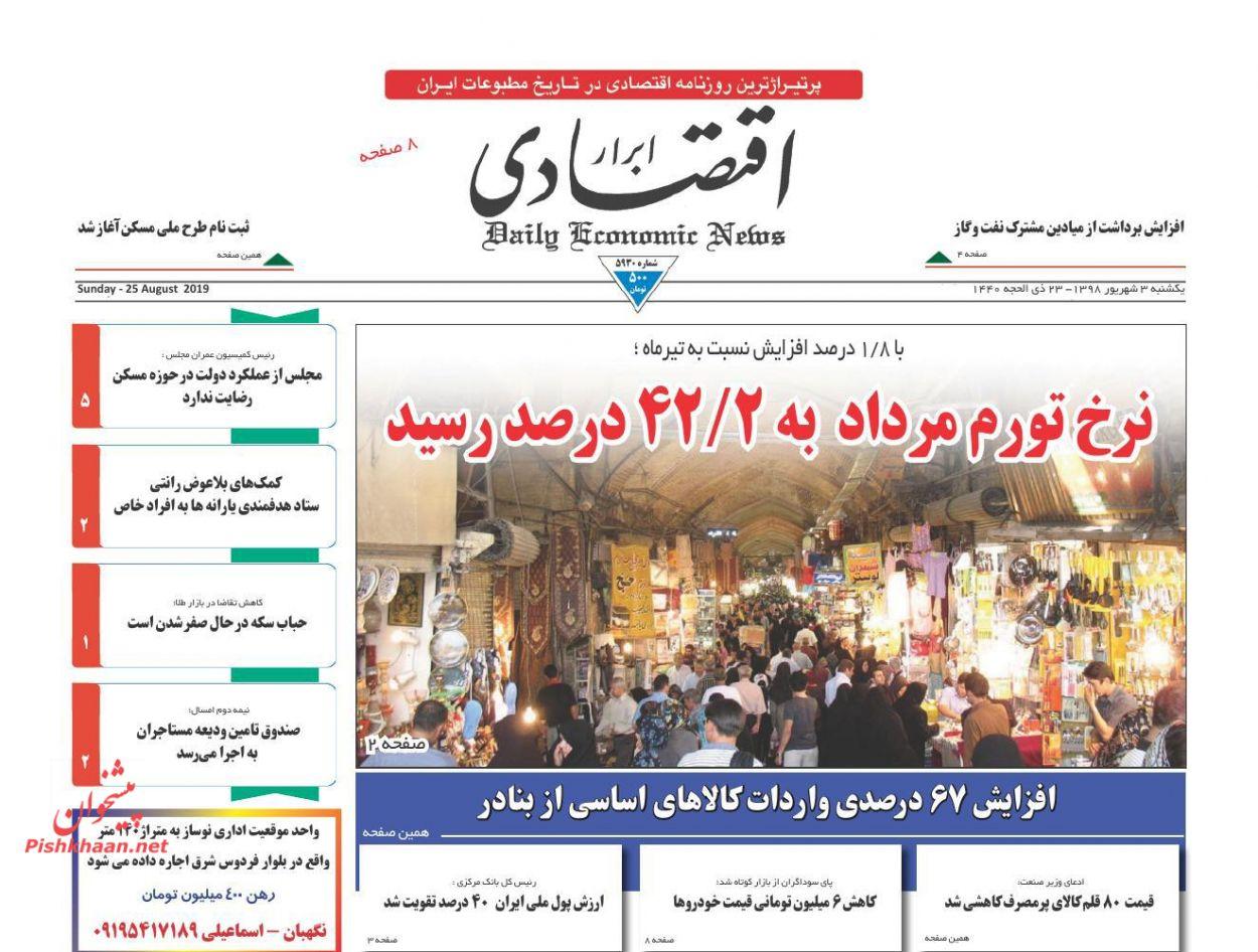 عناوین اخبار روزنامه ابرار اقتصادی در روز یکشنبه ۳ شهريور :
