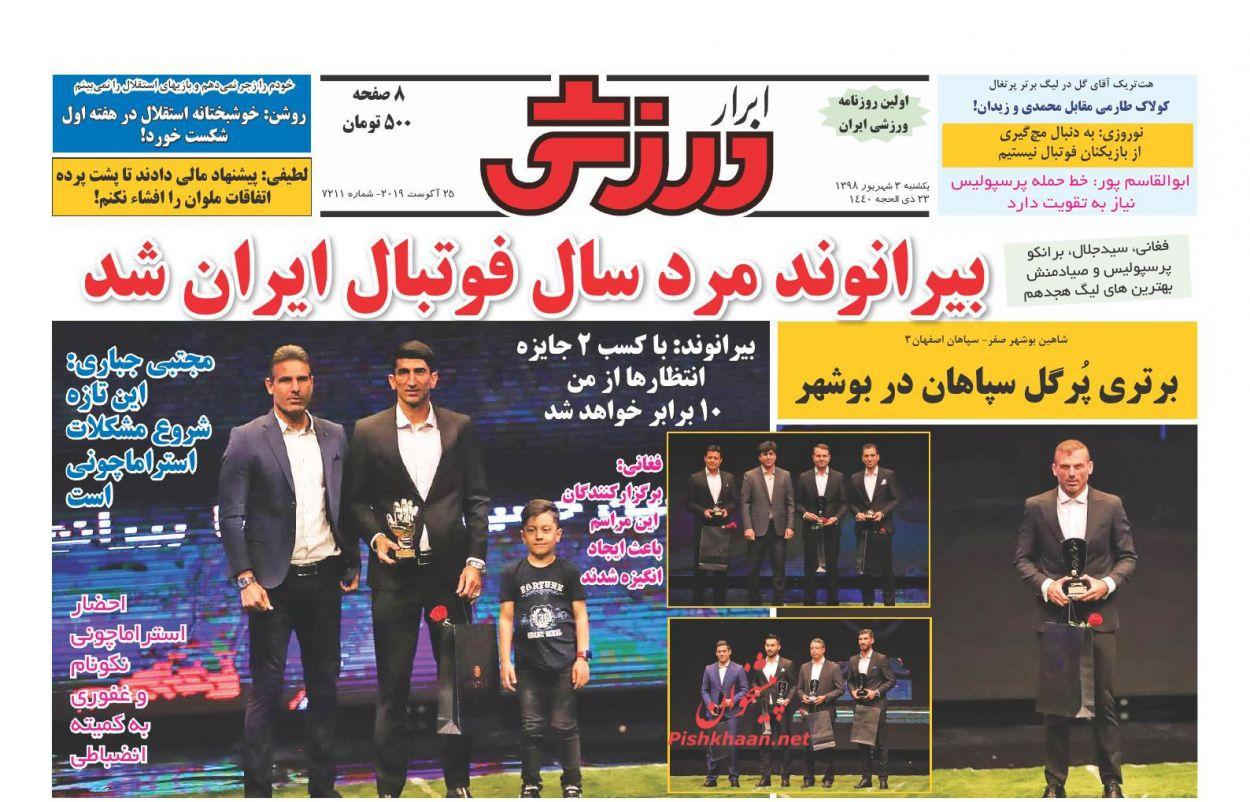 عناوین اخبار روزنامه ابرار ورزشى در روز یکشنبه ۳ شهريور :