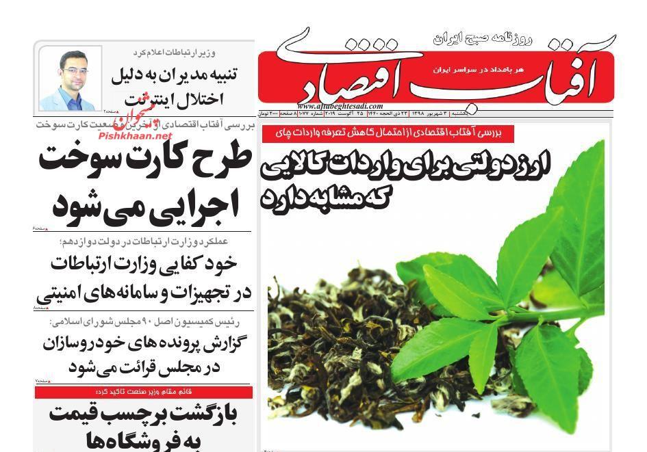 عناوین اخبار روزنامه آفتاب اقتصادی در روز یکشنبه ۳ شهريور :