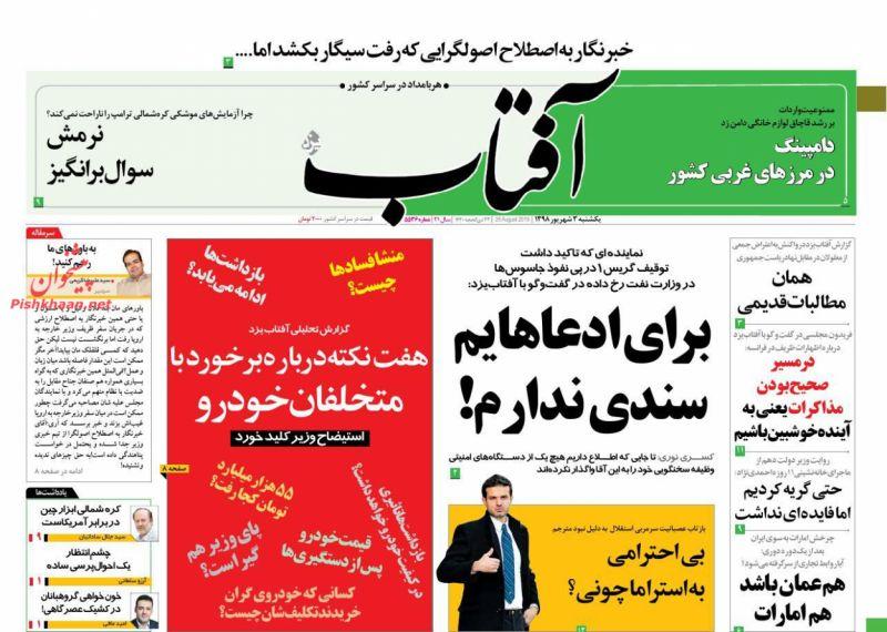 عناوین اخبار روزنامه آفتاب یزد در روز یکشنبه ۳ شهريور