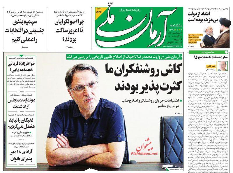 عناوین اخبار روزنامه آرمان ملی در روز یکشنبه ۳ شهريور :