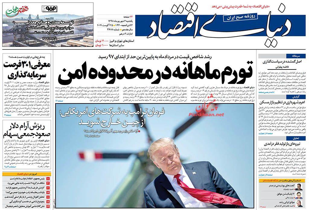 عناوین اخبار روزنامه دنیای اقتصاد در روز یکشنبه ۳ شهريور :