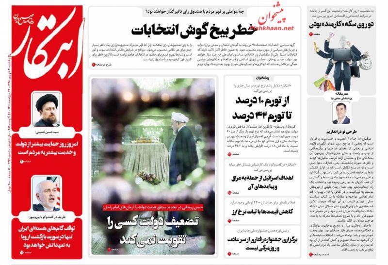 عناوین اخبار روزنامه ابتکار در روز یکشنبه ۳ شهريور