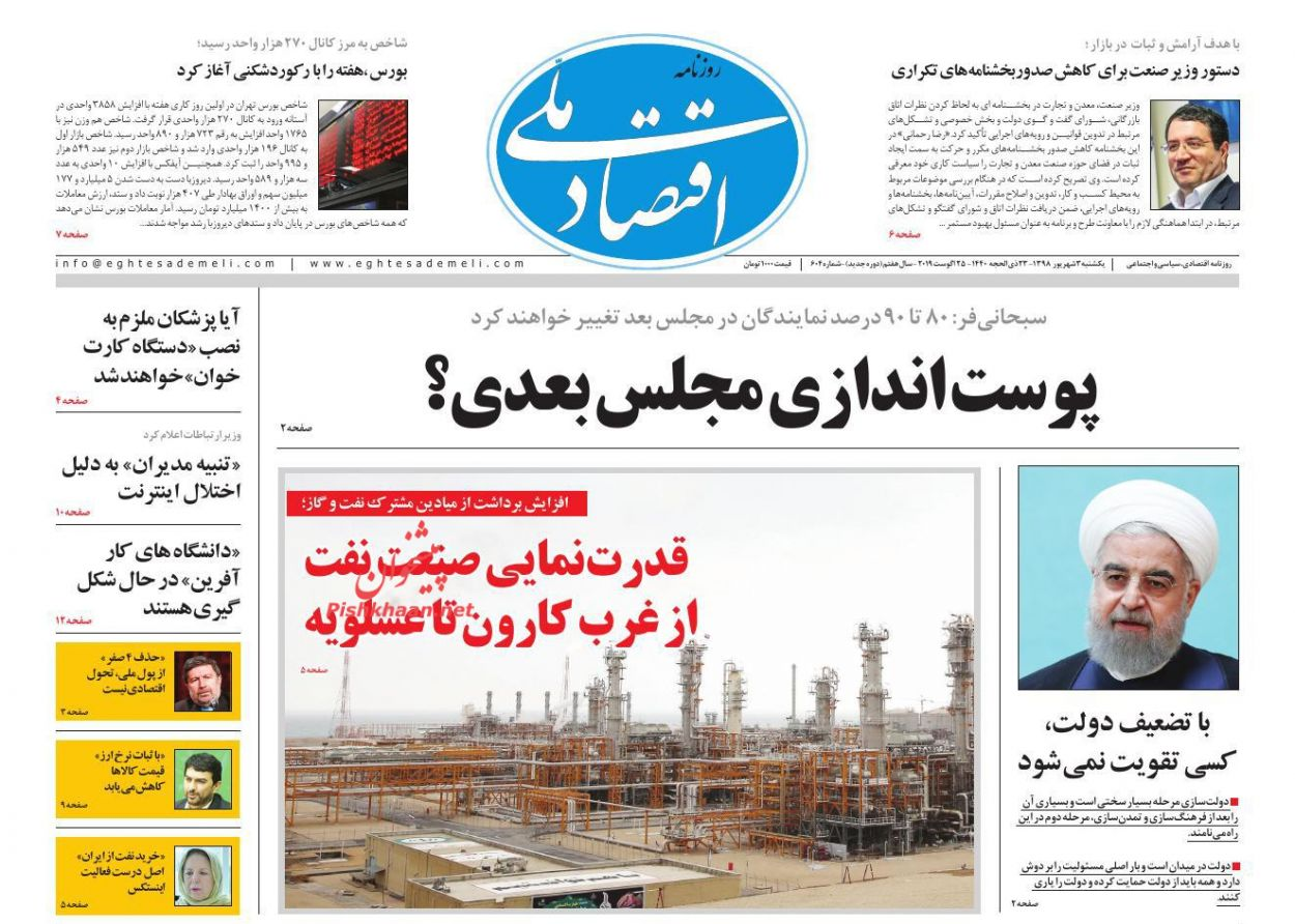 عناوین اخبار روزنامه اقتصاد ملی در روز یکشنبه ۳ شهريور :