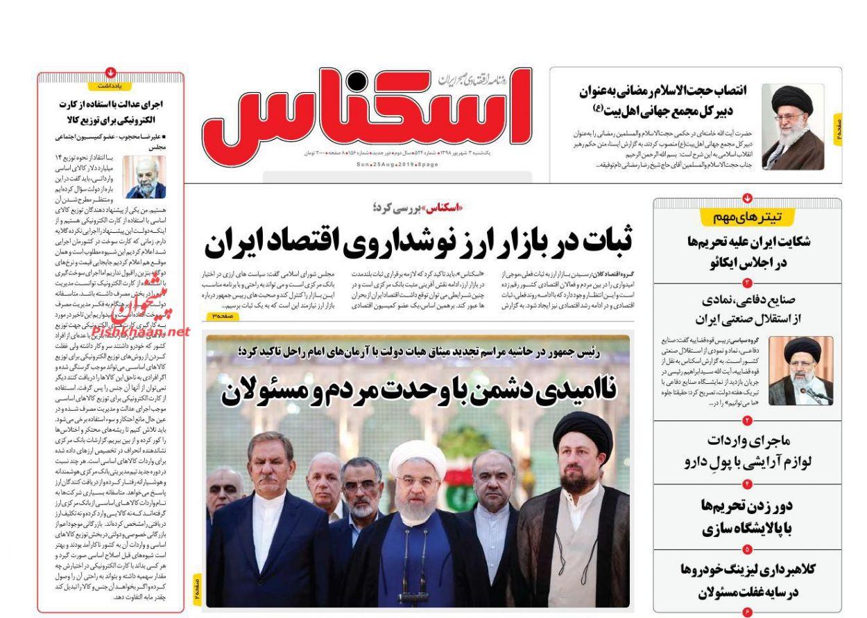 عناوین اخبار روزنامه اسکناس در روز یکشنبه ۳ شهريور :