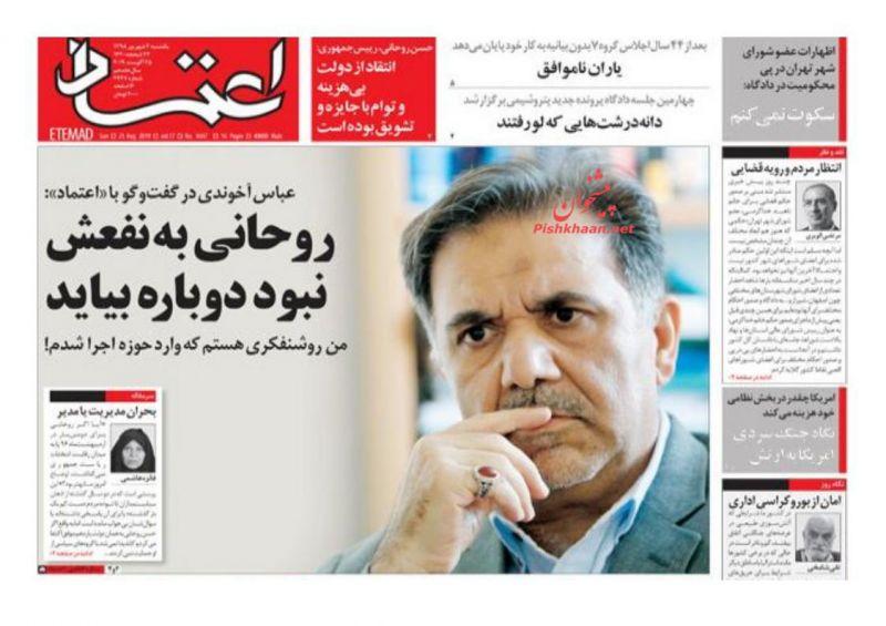 عناوین اخبار روزنامه اعتماد در روز یکشنبه ۳ شهريور