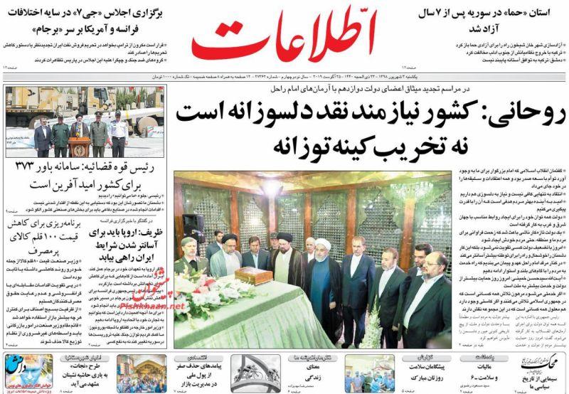 عناوین اخبار روزنامه اطلاعات در روز یکشنبه ۳ شهريور :