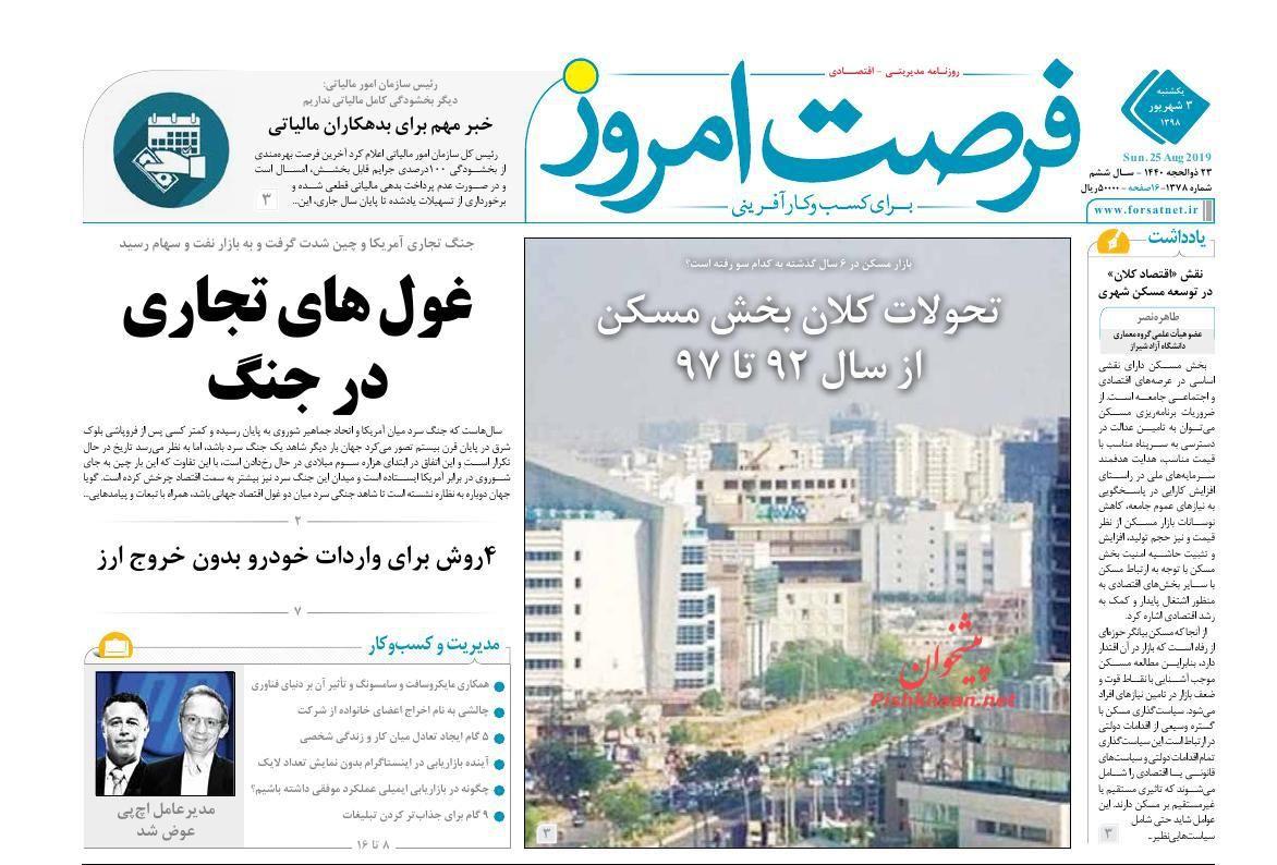عناوین اخبار روزنامه فرصت امروز در روز یکشنبه ۳ شهريور :
