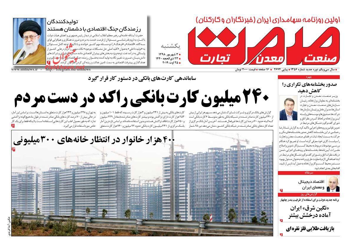 عناوین اخبار روزنامه گسترش صمت در روز یکشنبه ۳ شهريور :