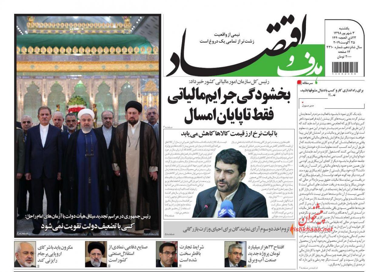 عناوین اخبار روزنامه هدف و اقتصاد در روز یکشنبه ۳ شهريور :