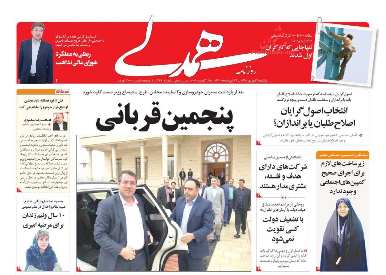 عناوین اخبار روزنامه همدلی در روز یکشنبه ۳ شهريور :