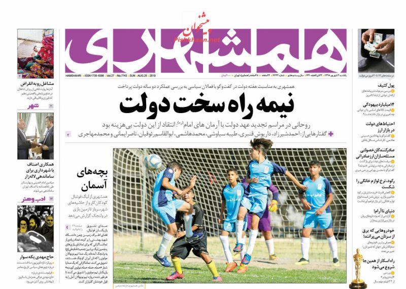 عناوین اخبار روزنامه همشهری در روز یکشنبه ۳ شهريور