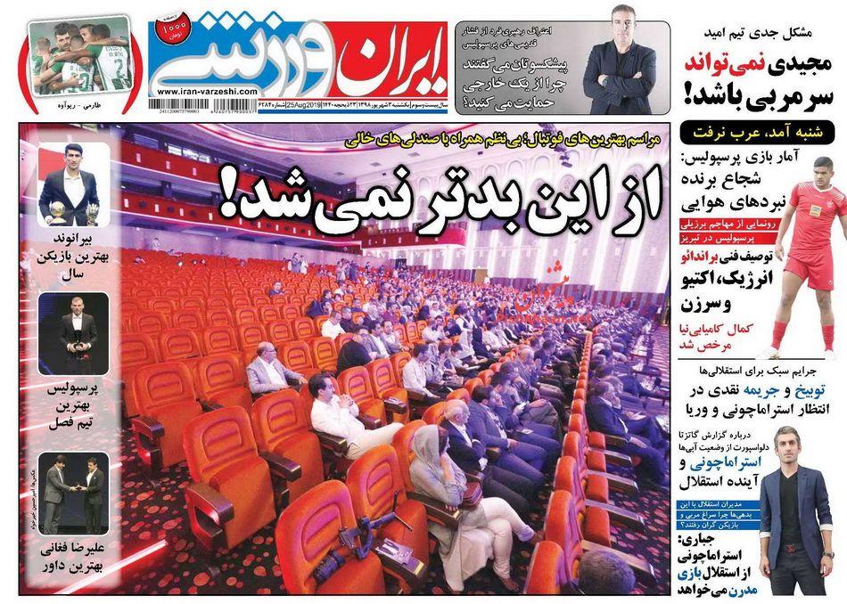 عناوین اخبار روزنامه ایران ورزشی در روز یکشنبه ۳ شهريور : احضار برای یک مشت حرف حسابی ؛ یادداشت ؛ صالحیامیری: شخصاً با المپیکیها تماس میگیرم ؛برای دیدن دستپخت آندرهآ صبر کنید ؛