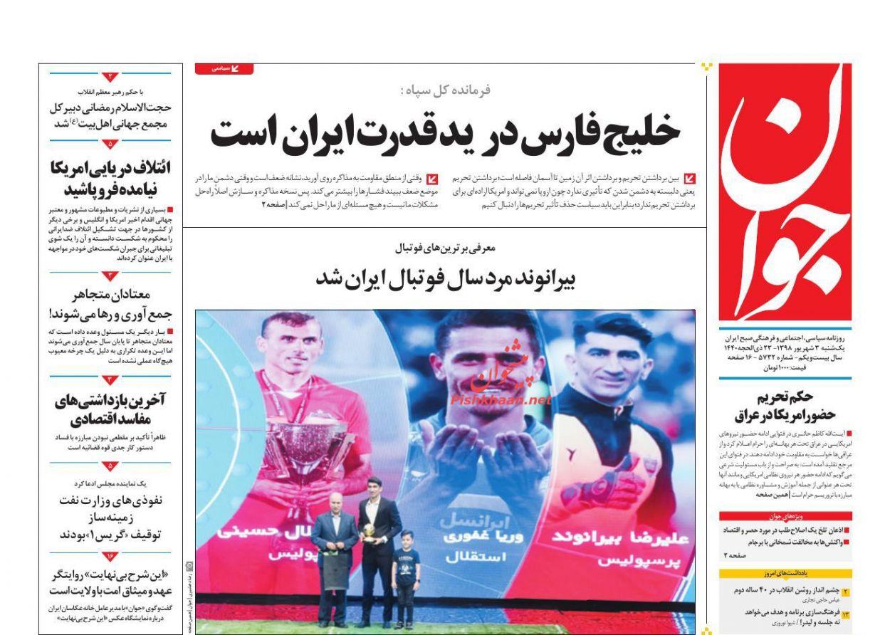 عناوین اخبار روزنامه جوان در روز یکشنبه ۳ شهريور :