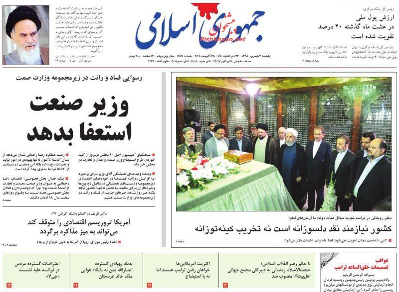 عناوین اخبار روزنامه جمهوری اسلامی در روز یکشنبه ۳ شهريور