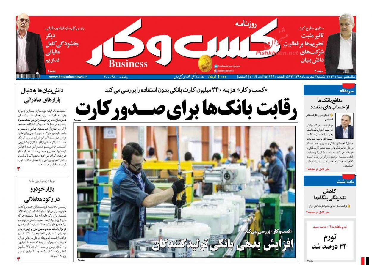 عناوین اخبار روزنامه كسب و كار در روز یکشنبه ۳ شهريور :